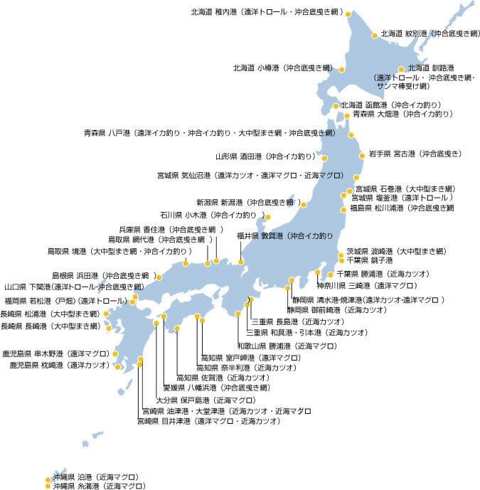 沖合・遠洋漁業について