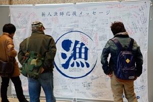 新人漁師応援メッセージを見る求職者たち